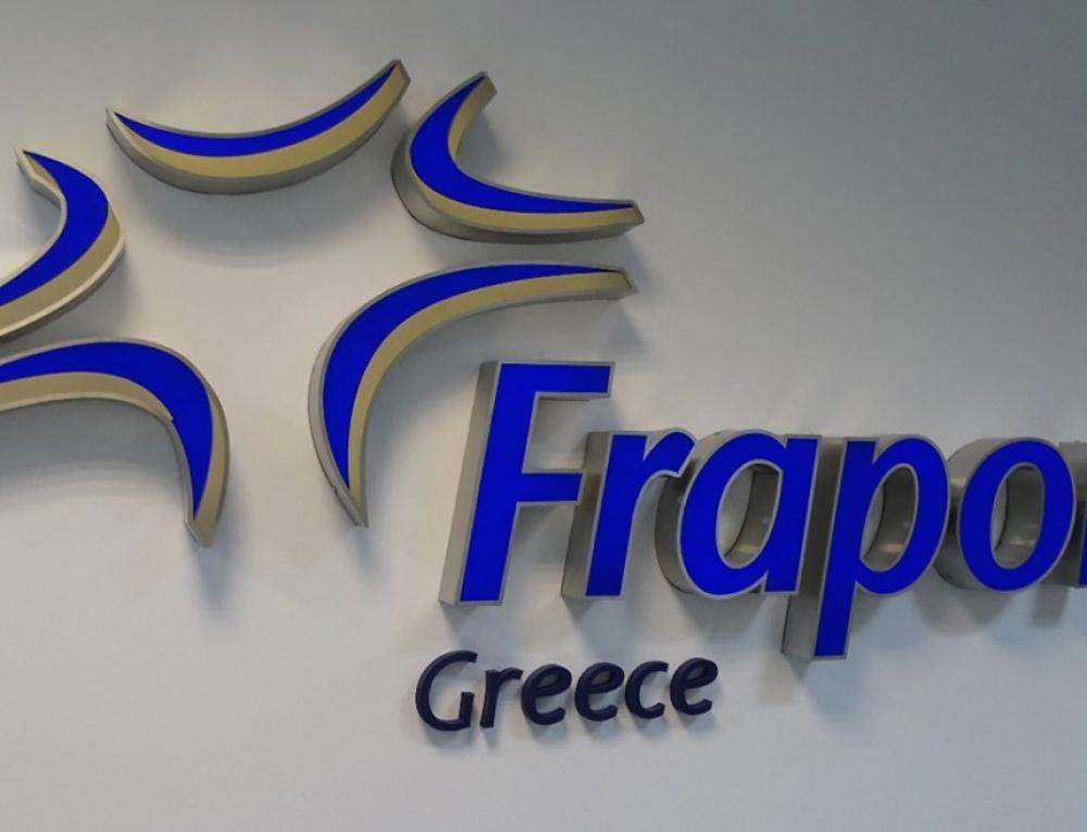 Η Fraport Greece αναθέτει στη Space Hellas τα συστήματα φυσικής ασφάλειας των 14 περιφερειακών αεροδρομίων