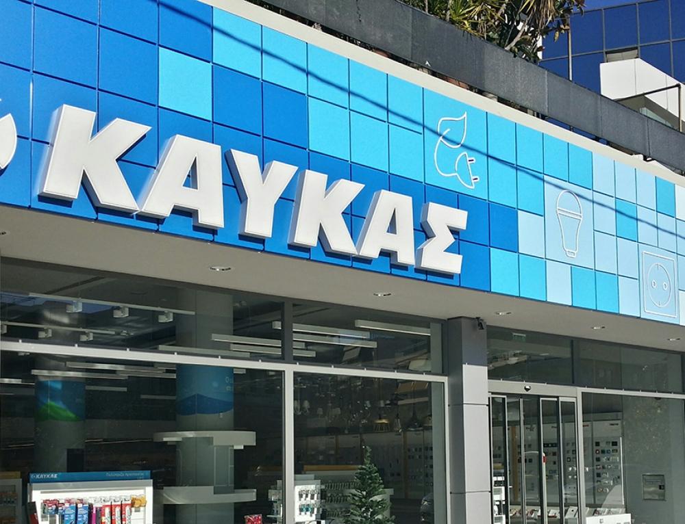ΚΑΥΚΑΣ: επεκτείνεται το δίκτυο της εταιρείας με τρία νέα καταστήματα